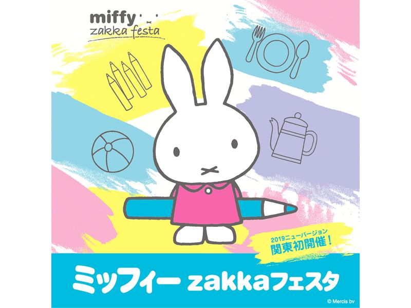 miffy_zakka_festa_2019